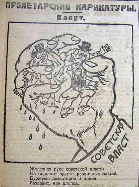 Советская власть расправляется с врагами, карикатура из советской прессы