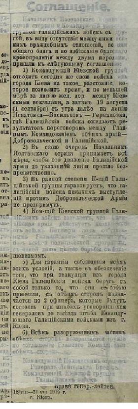 Соглашение между УГА и Добровольческой армией, газ. «Киевлянин» №1 за 1919 г.