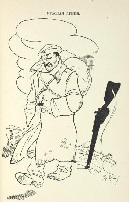 Красная армия, карикатура Бор. Ефимова