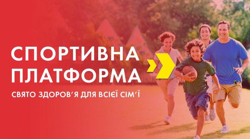 На территории Экспоцентра пройдет семейный праздник «Спортивная платформа»