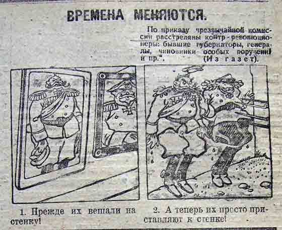 ЧК карает буржуев, карикатура из советской прессы