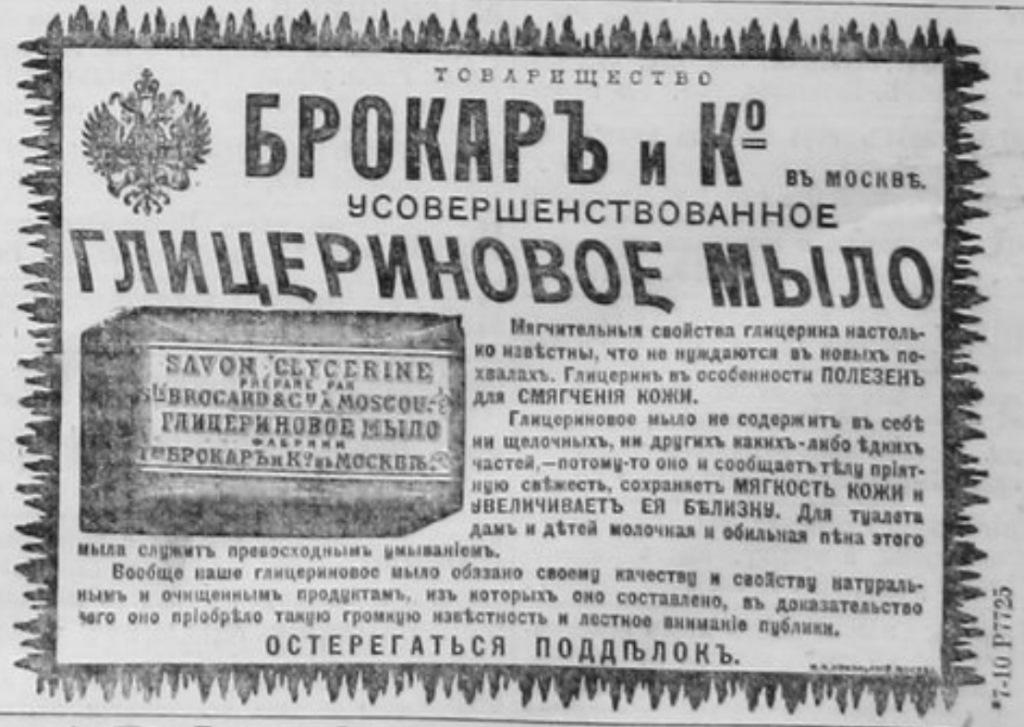 Глицериновое мыло Брокар 1900
