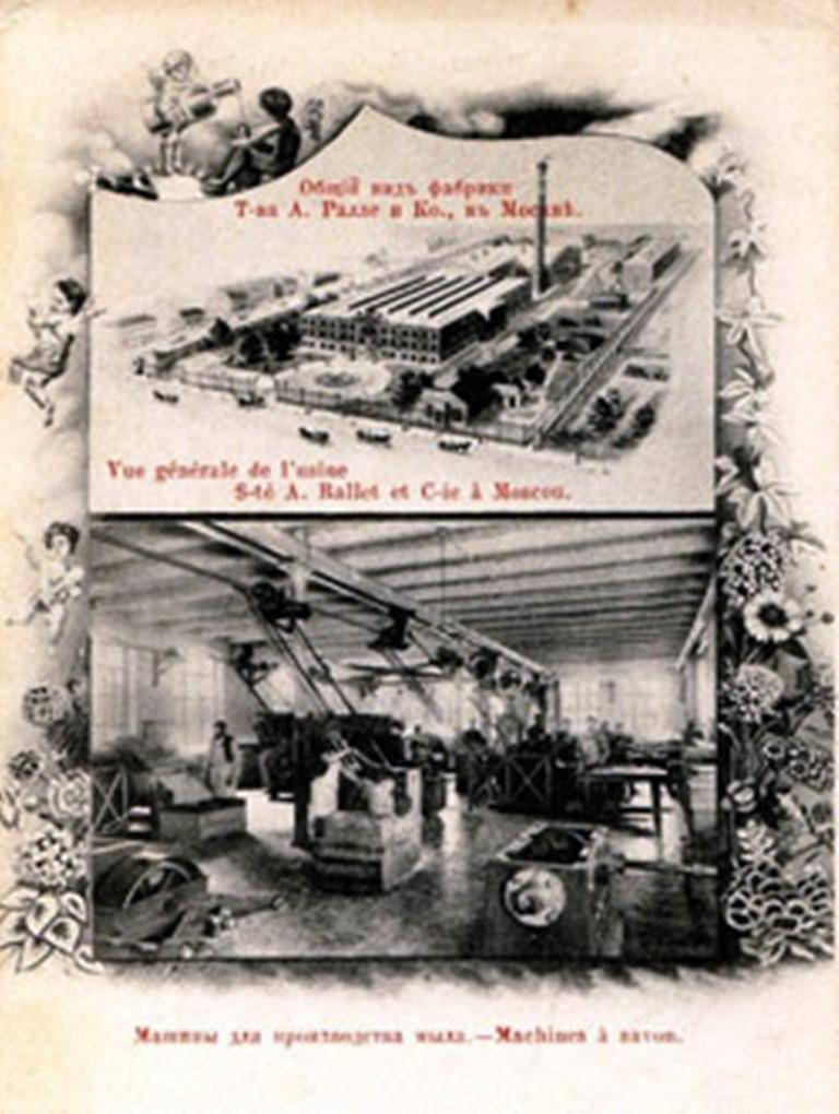Рекламная открытка. Фабрика Ралле