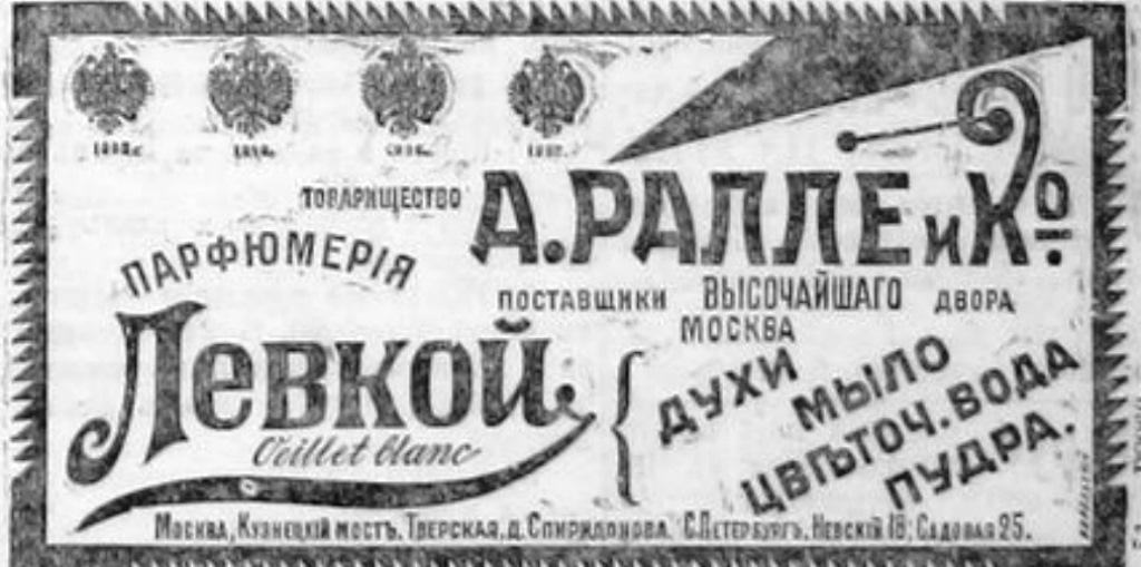 Реклама. 1901 год
