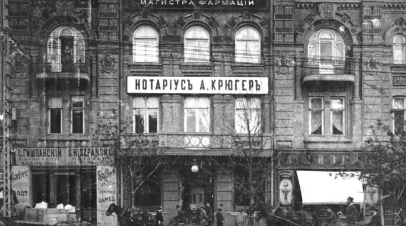 Кто намылил головы киевским обывателям