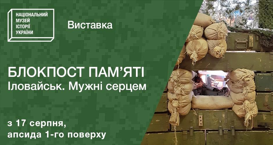Иловайск, афиша, выставка