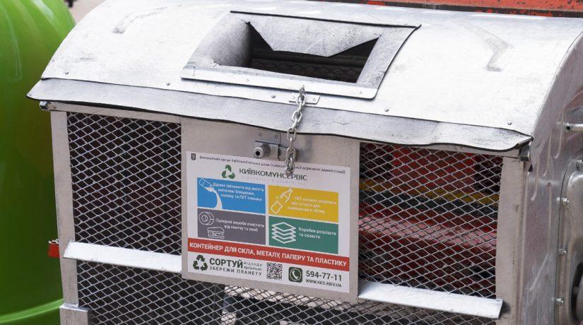 Мусорные контейнеры в Киеве нанесли на интерактивную карту