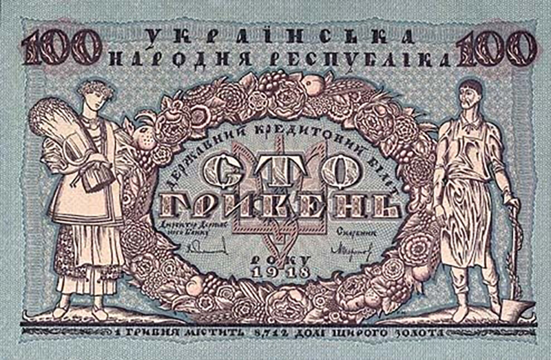 гривны в УНР, сто гривен УНР, 1918 год