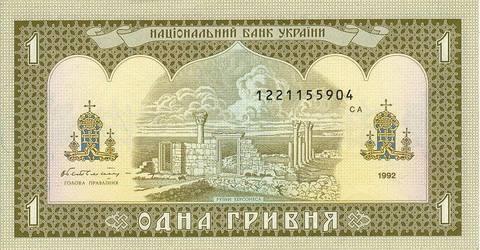 Гривна образца 1992 года, напечатанная в Канаде – первые гривны в Украине