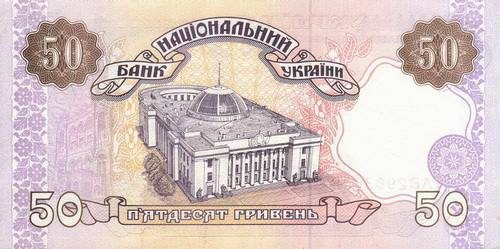 Гривна образца 1994 года, напечатанная в Великобритании – первые гривны в Украине