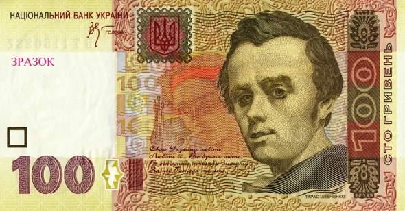 Гривна образца 2003 года, – первые гривны в Украине – 1000 гривен