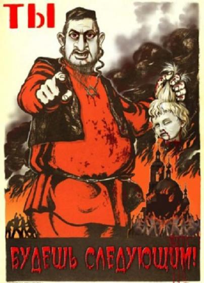 Антисемитский плакат ОСВАГ Добровольческой армии, пародия на красноармейский плакат «Ты записался добровольцем?». Вероятно, был рассчитан на население занятых большевиками территорий, т. к. напечатан в новой орфографии