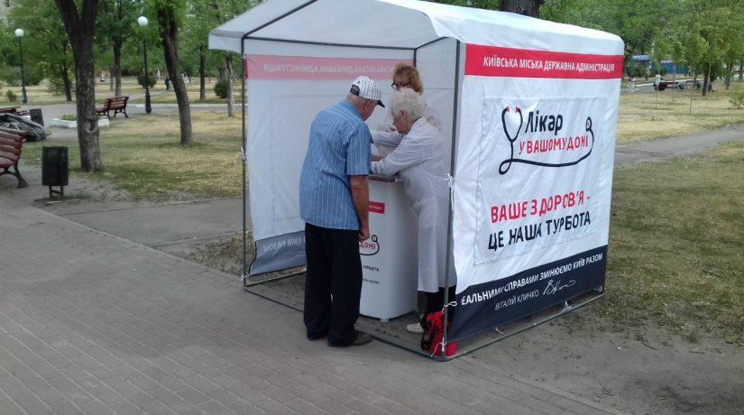 До 6 сентября киевляне могут бесплатно пройти медицинское обследование