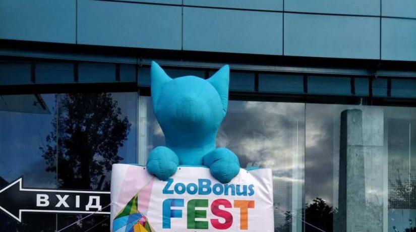 На НСК «Олимпийский» пройдет международный фестиваль ZooBonusFEST