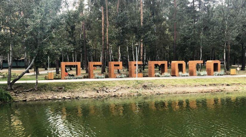 Завершается вторая очередь капитального ремонта парка «Победа»