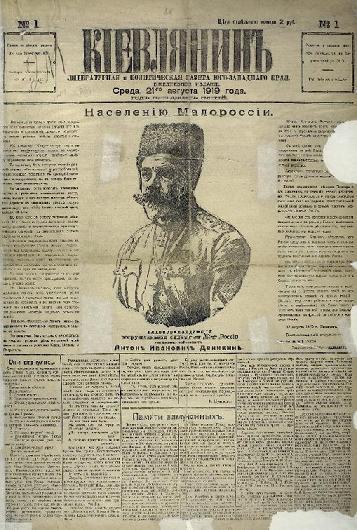 Первая страница газеты «Киевлянин» №1 за 1919 г. с воззванием А. И. Деникина и программной статьей В. В. Шульгина