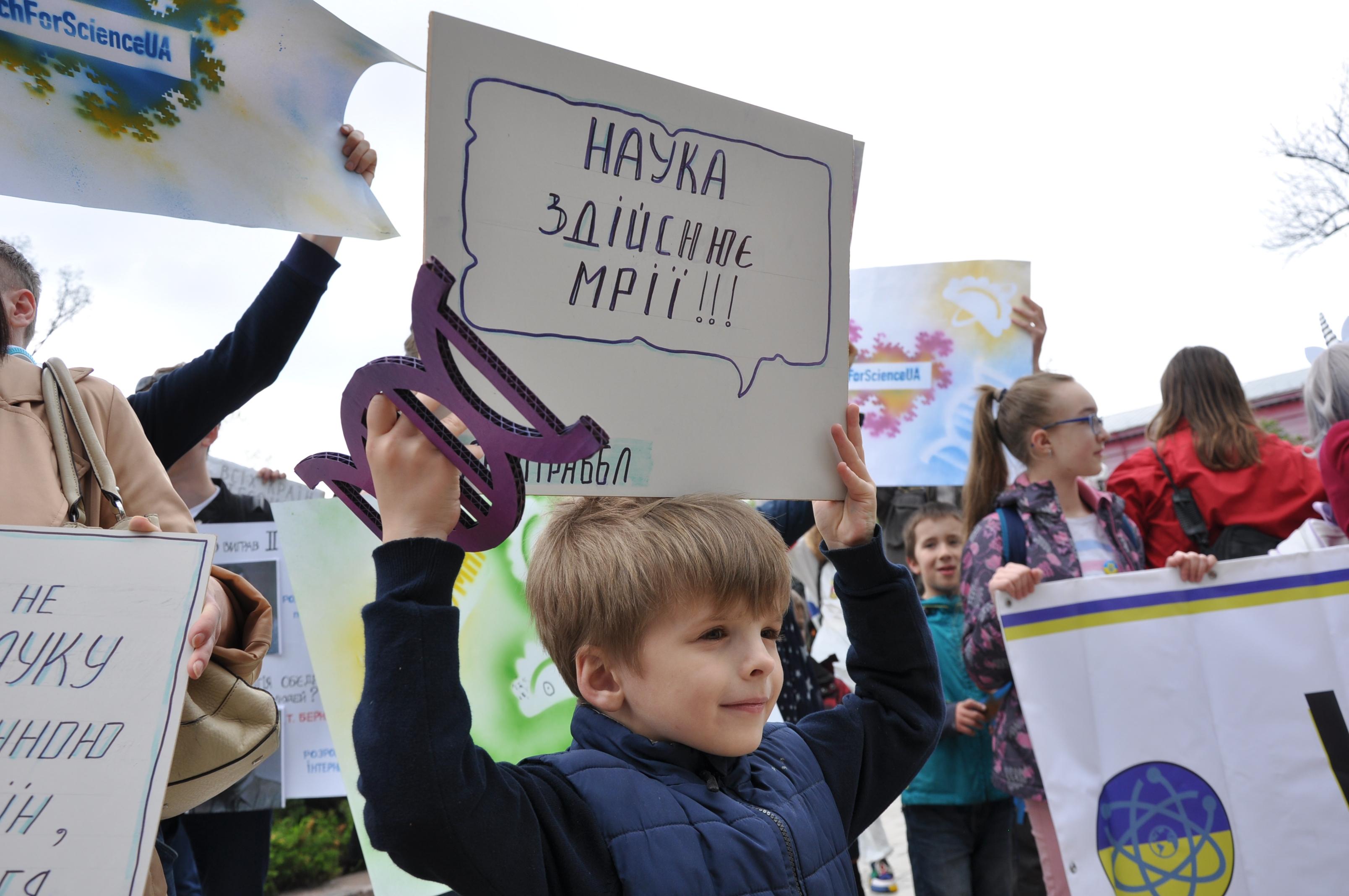 марш за науку