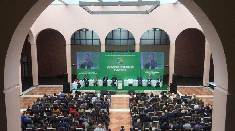 В Киеве стартовал первый форум по вопросам обращения с отходами