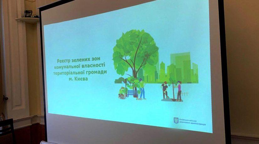 В Киеве создан реестр зеленых зон коммунальной собственности