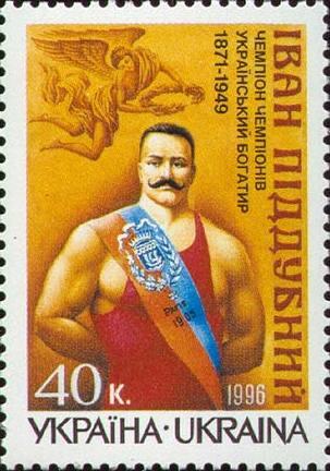 Иван Поддубный, марка