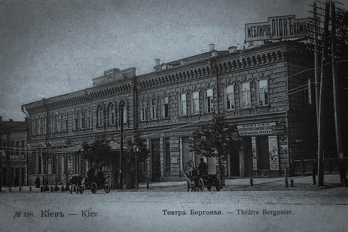 Театр Бергонье