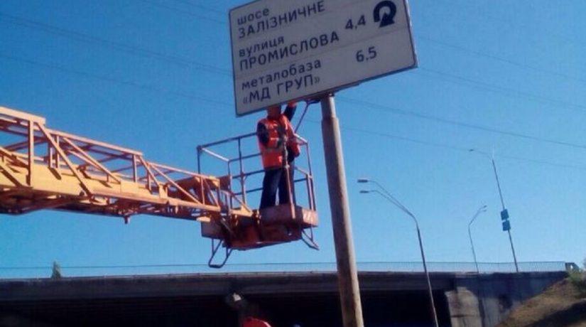 дорожные знаки с рекламой, демонтаж