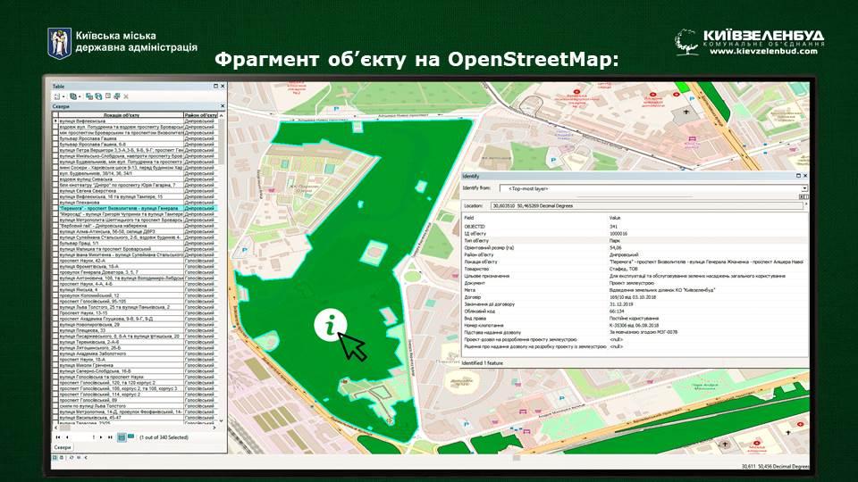 реестр зеленых зон