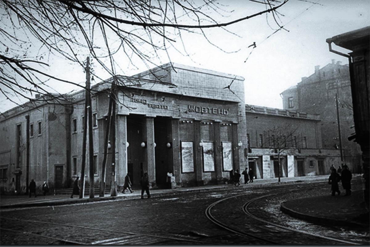 Кинотеатр «Жовтень», 1948 год.