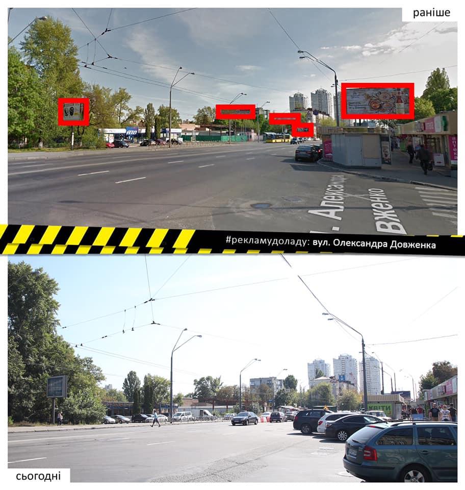 улица Довженко, реклама