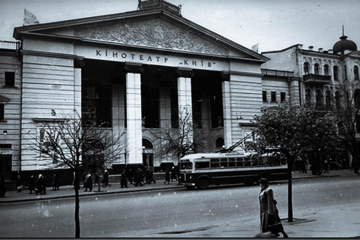 Кинотеатр «Киев», 1952 год