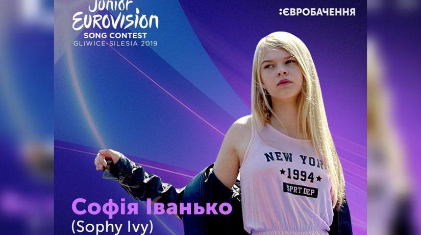 Представлен клип песни участницы детского Евровидения-2019 от Украины