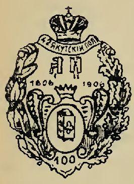 Эмблема 42-го Якутского полка