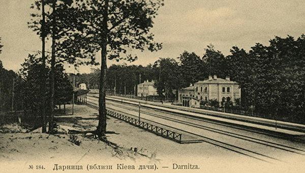 Железнодорожная станция Дарница