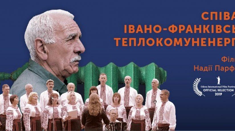 В Киеве состоится премьера фильма «Поет Ивано-Франковсктеплокоммунэнерго»