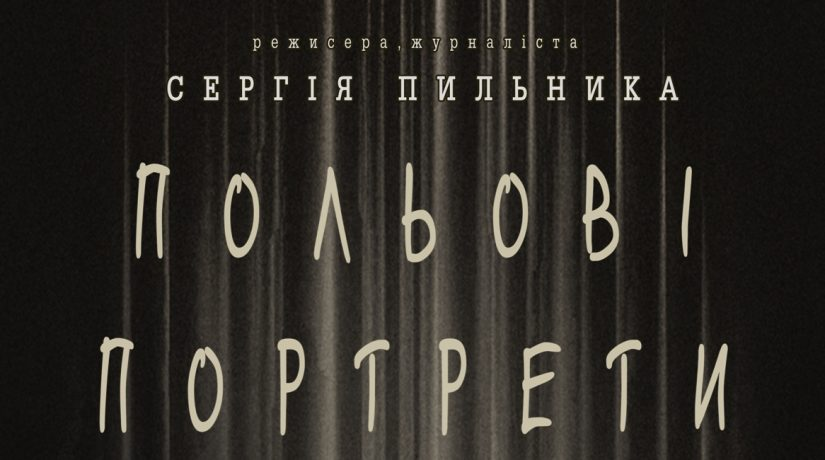 Ко Дню защитника в Киеве пройдет трогательная выставка