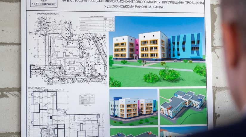 На Троещине рядом с новым детским садом построят школу