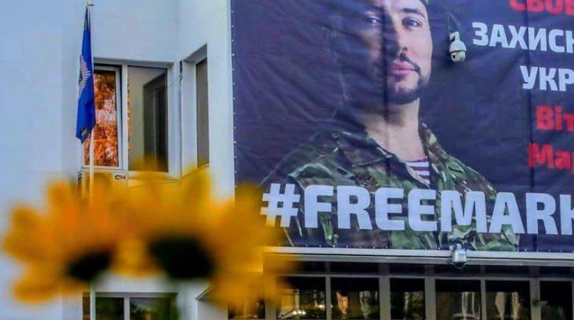 На здании МВД появился баннер в поддержку Виталия Маркива