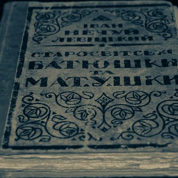 Книга Нечуя-Левицкого «Старосветские батюшки и матушки»