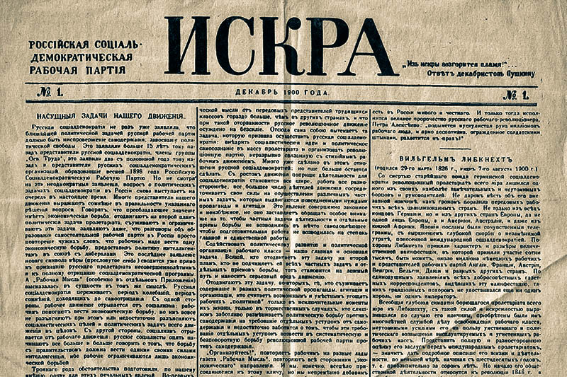 Первый выпуск газеты «Искра»