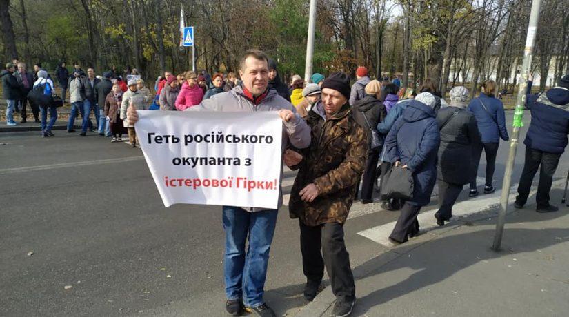 горка кристера, протест