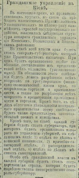 Проект управления Киевом и краем от ростовских властей