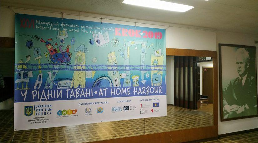В Доме кино стартовал фестиваль анимационных фильмов «КРОК»