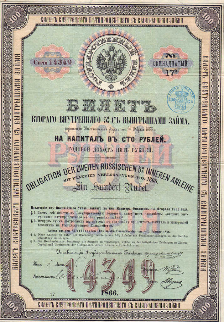 Билет внутреннего выигрышного государственного займа