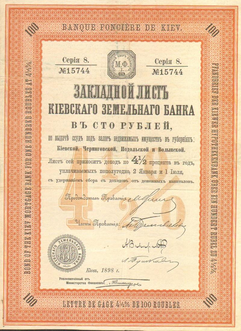 Закладной билет киевского земельного банка