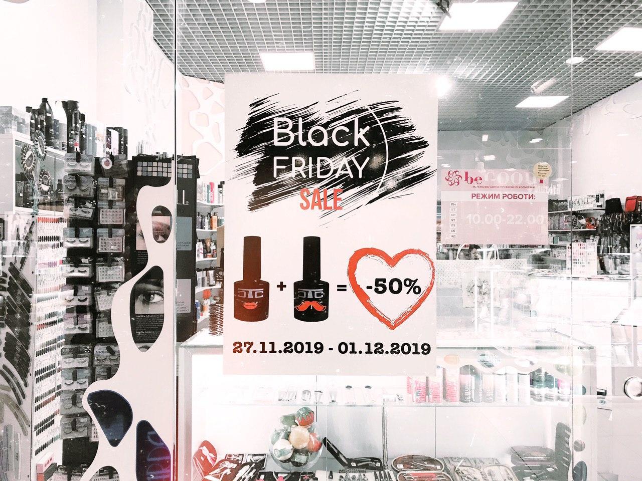 магазин, скидка, черная пятница