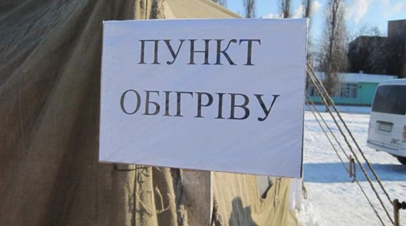 В девяти районах Киева работают пункты обогрева