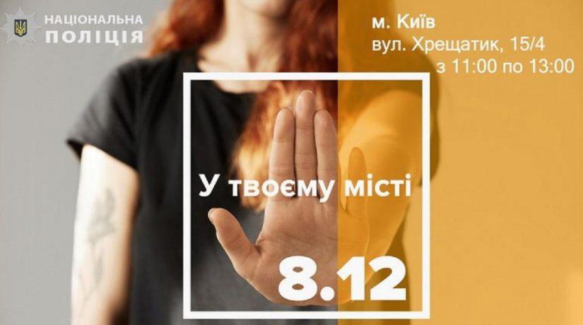 Полиция Киева приглашает на акции против насилия