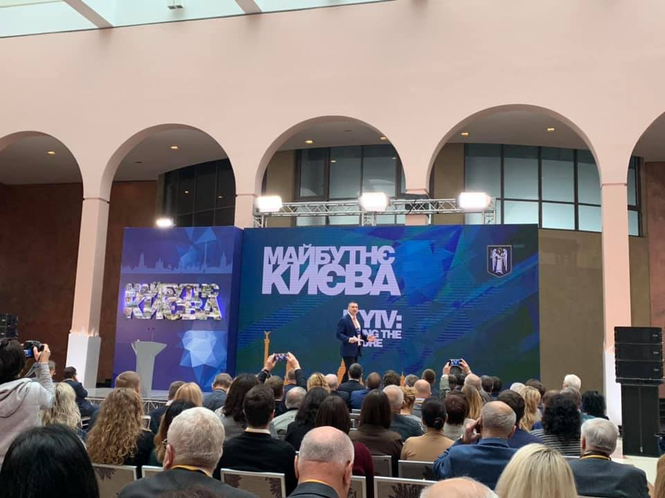 форум, Будущее Киева