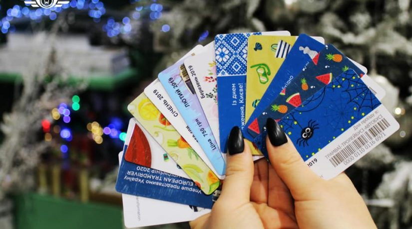 «Киевпастранс» устраивает розыгрыш подарков среди пользователей проездных