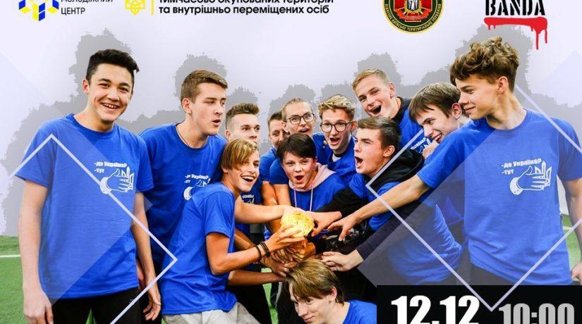 В Киеве пройдут соревнования по кроссфиту «Игры патриотов. Школа»